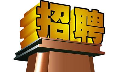 泉州晋江市圳源污水处理有限公司招聘20名工作人员公告