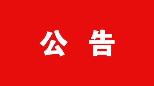 福建南平顺昌县第二中学招聘公告
