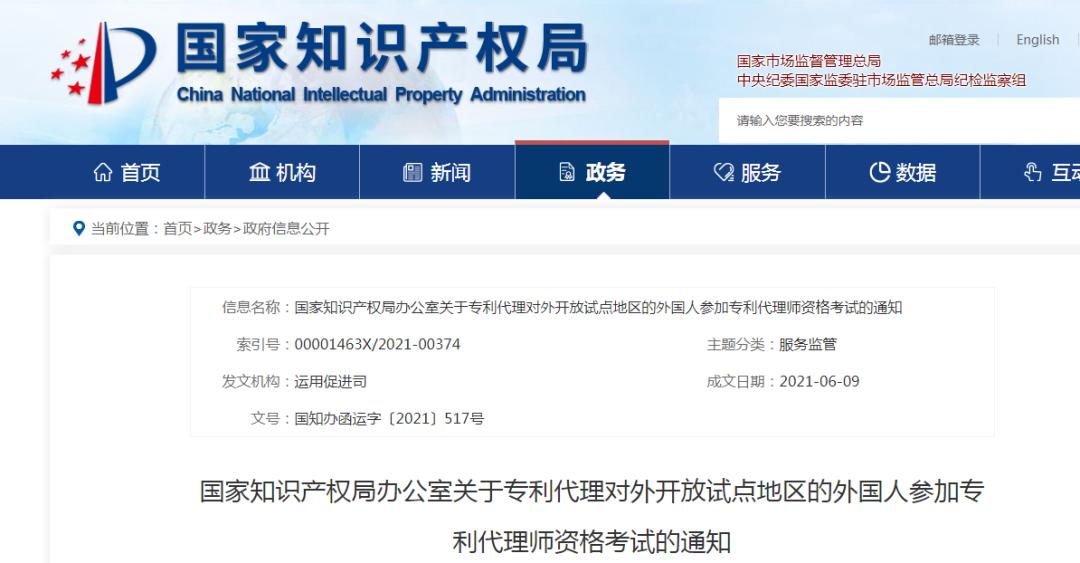 关于专利代理对外开放试点地区的外国人参加专利代理师资格考试的通知